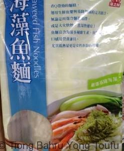 Seaweed fish noddles 海藻鱼面