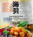 fried surimi Scallop 海贝